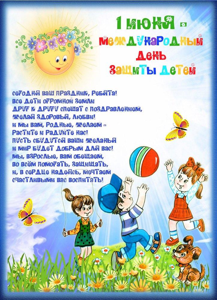 Сценарии праздников для детей 5-6 лет