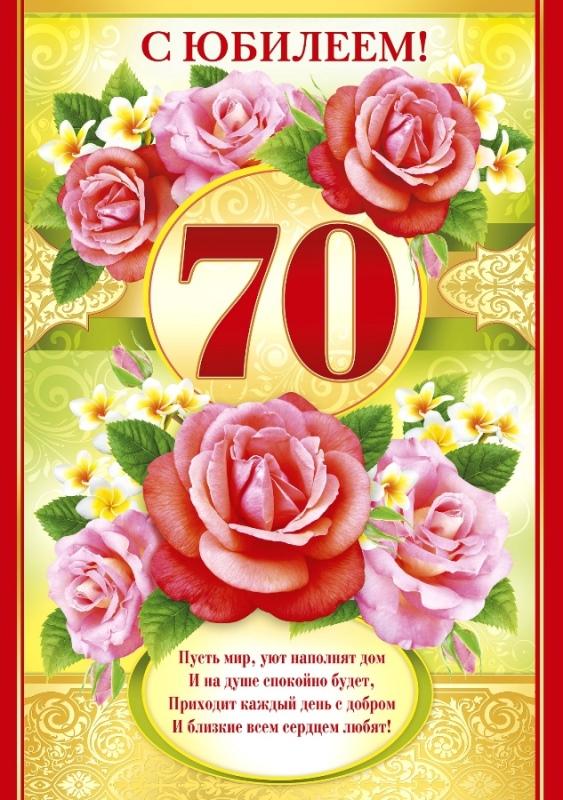 Поздравление сестры с днем рождения 70 лет 77